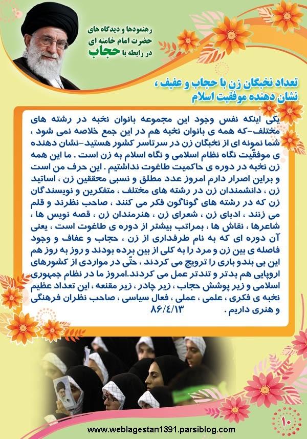 سیر نمایشگاهی بیانات رهبری در رایطه با حجاب